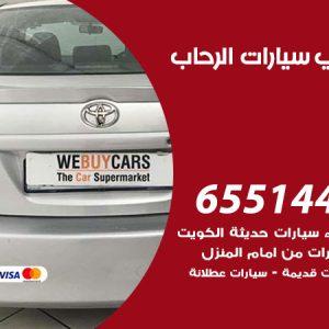 يشترون سيارات الرحاب / 65514411 / نشتري السيارات المستعملة من امام المنزل