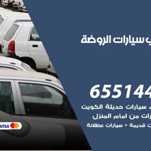 يشترون سيارات الروضة / 65514411 / نشتري السيارات المستعملة من امام المنزل