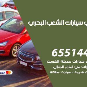 يشترون سيارات الشعب البحري / 65514411 / نشتري السيارات المستعملة من امام المنزل