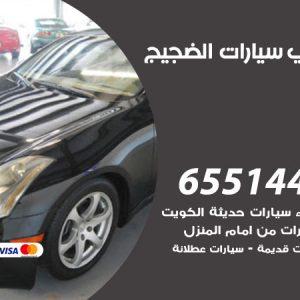 يشترون سيارات الضجيج / 65514411 / نشتري السيارات المستعملة من امام المنزل