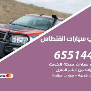 يشترون سيارات الفنطاس / 65514411 / نشتري السيارات المستعملة من امام المنزل