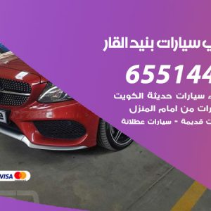 يشترون سيارات بنيد القار / 65514411 / نشتري السيارات المستعملة من امام المنزل