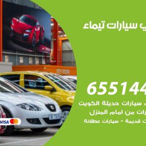 يشترون سيارات تيماء / 65514411 / نشتري السيارات المستعملة من امام المنزل