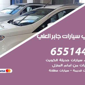يشترون سيارات جابر العلي / 65514411 / نشتري السيارات المستعملة من امام المنزل