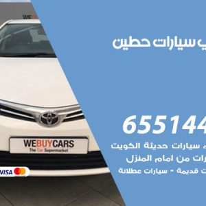 يشترون سيارات حطين / 65514411 / نشتري السيارات المستعملة من امام المنزل