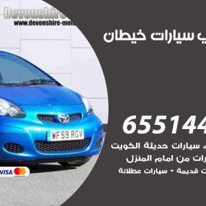 يشترون سيارات خيطان / 65514411 / نشتري السيارات المستعملة من امام المنزل