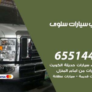 يشترون سيارات سلوى / 65514411 / نشتري السيارات المستعملة من امام المنزل