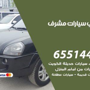 يشترون سيارات مشرف / 65514411 / نشتري السيارات المستعملة من امام المنزل