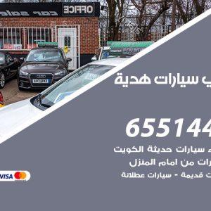 يشترون سيارات هدية / 65514411 / نشتري السيارات المستعملة من امام المنزل