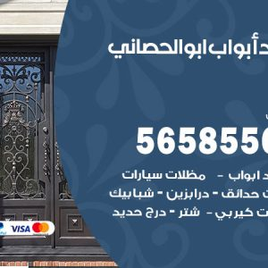 رقم حداد أبواب ابوالحصاني