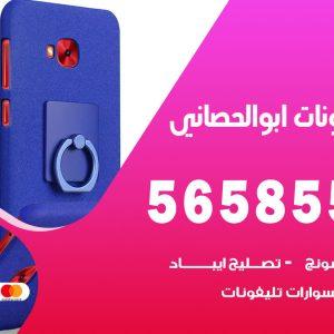 رقم محل تلفونات ابو الحصاني