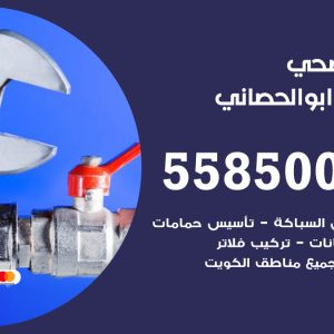 فني سباك صحي ابو الحصاني / 55850065 / معلم ادوات صحية