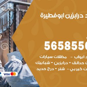 رقم حداد درابزين ابوفطيرة / 56585569 / معلم حداد تفصيل وصيانة درابزين حديد