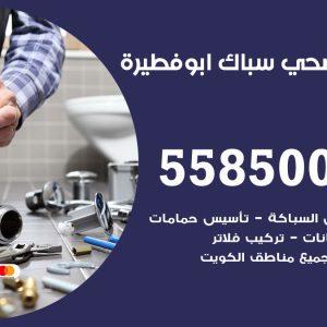فني سباك صحي ابوفطيرة / 55850065 / معلم ادوات صحية