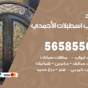 رقم حداد أبواب اسطبلات الاحمدي