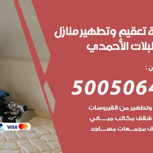 شركة تعقيم وتطهير منازل اسطبلات الاحمدي / 50050641 / تعقيم منازل من فيروس كورونا