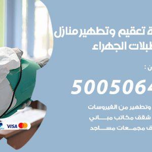 شركة تعقيم وتطهير منازل اسطبلات الجهراء / 50050641 / تعقيم منازل من فيروس كورونا