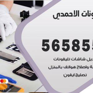 رقم محل تلفونات الاحمدي / 56585547 / فني تصليح تلفون ايفون سامسونج خدمة منازل