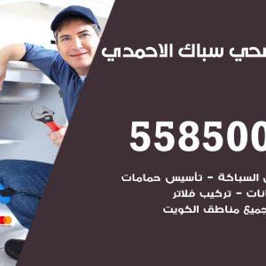 فني سباك صحي الاحمدي / 55850065 / معلم ادوات صحية