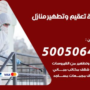 شركة تعقيم وتطهير منازل البر / 50050641 / تعقيم منازل من فيروس كورونا