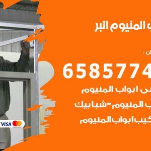 صيانة المنيوم فني محترف البر / 65857744 / تركيب أبواب شبابيك مطابخ المنيوم