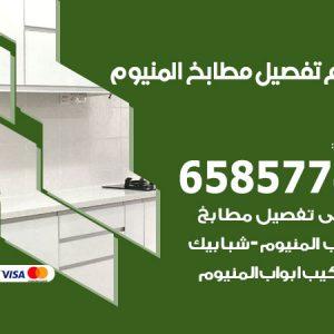 فني تفصيل مطابخ المنيوم البر / 65857744 / مصنع جميع أعمال الالمنيوم