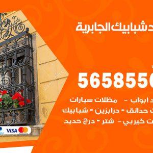 رقم حداد شبابيك الجابرية