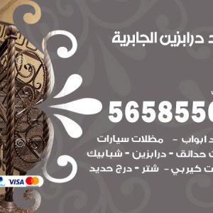 رقم حداد درابزين الجابرية