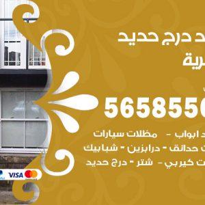 رقم حداد درج حديد الجابرية / 56585569 / فني حداد أبواب درابزين شباك مظلات