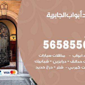 رقم حداد أبواب الجابرية