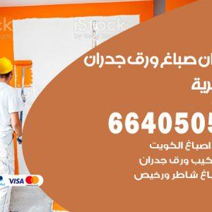 رقم فني صباغ الجابرية / 66405052 /اشطر صباغ رخيص