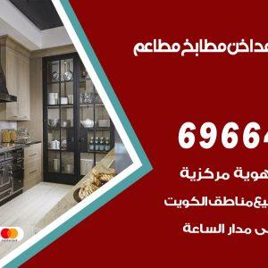 تركيب مداخن الجابرية / 69664469 / مداخن هود مطابخ مطاعم
