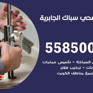 فني سباك صحي الجابرية / 55850065 / معلم ادوات صحية