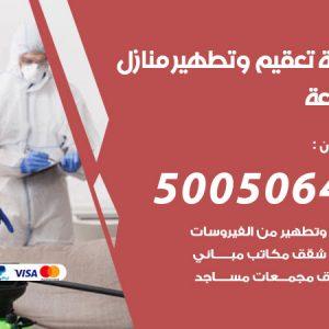 شركة تعقيم وتطهير منازل الجليعة / 50050641 / تعقيم منازل من فيروس كورونا