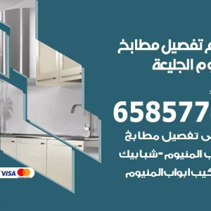 فني تفصيل مطابخ المنيوم الجليعة / 65857744 / مصنع جميع أعمال الالمنيوم
