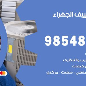 فني تصليح تكييف الجهراء / 98548488 / تصليح تكييف مركزي