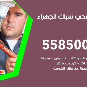 فني سباك صحي الجهراء / 55850065 / معلم ادوات صحية