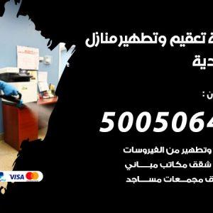 شركة تعقيم وتطهير منازل الخالدية / 50050641 / تعقيم منازل من فيروس كورونا