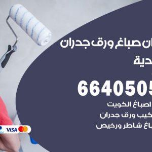 رقم فني صباغ الخالدية / 66405052 /اشطر صباغ رخيص