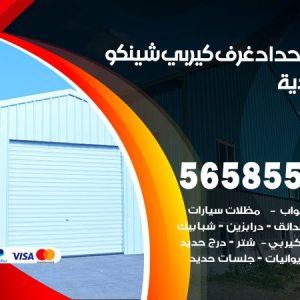 فني حداد غرف كيربي الخالدية / 56585569 / فني حداد غرف شينكو مخازن شبره