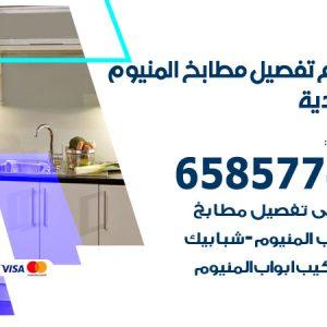 فني تفصيل مطابخ المنيوم الخالدية / 65857744 / مصنع جميع أعمال الالمنيوم