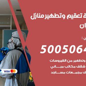 شركة تعقيم وتطهير منازل الخيران / 50050641 / تعقيم منازل من فيروس كورونا