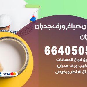 رقم فني صباغ الخيران / 66405052 /اشطر صباغ رخيص
