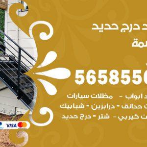 رقم حداد درج حديد الدسمة / 56585569 / فني حداد أبواب درابزين شباك مظلات