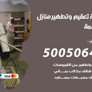شركة تعقيم وتطهير منازل الدسمة / 50050641 / تعقيم منازل من فيروس كورونا