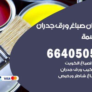 رقم فني صباغ الدسمة / 66405052 /اشطر صباغ رخيص
