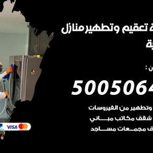 شركة تعقيم وتطهير منازل الدعية  / 50050641 / تعقيم منازل من فيروس كورونا