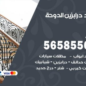 رقم حداد درابزين الدوحة / 56585569 / معلم حداد تفصيل وصيانة درابزين حديد