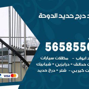 رقم حداد درج حديد الدوحة / 56585569 / فني حداد أبواب درابزين شباك مظلات