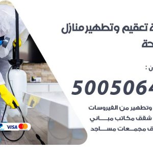 شركة تعقيم وتطهير منازل الدوحة / 50050641 / تعقيم منازل من فيروس كورونا
